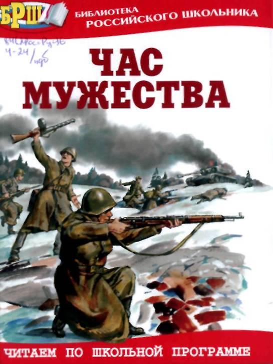 это белье, книги про вов 1941-1945 детские России широкий